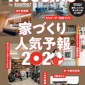 HOUSING by suumo (2020年 2月号) 】