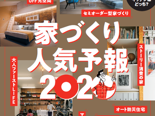 HOUSING by suumo (2020年 2月号) 】