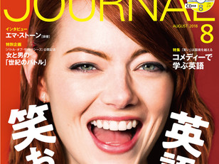 ENGLISH JOURNAL 8月号