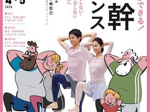 【NHK出版 趣味どきっ! みんなができる!体幹バランス4-5】