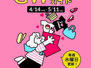 【阪急うめだ本店】HANKYU GW見どころガイド