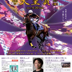 JRA(日本中央競馬会)  天皇賞(春)(GⅠ)