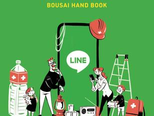 【LINE FUKUOKA】福岡市LINE公式アカウント 防災ハンドブック