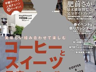 九州ウォーカー2018 春