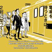 西鉄電車マナー広告