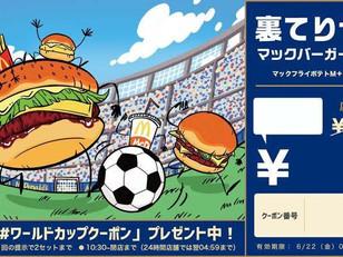 マクドナルド - McDonald's Japan W杯