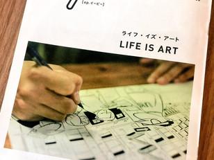 天神マガジン「ep.」9月号/LIFE IS ART
