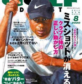 月刊ゴルフダイジェスト 2020 8月号