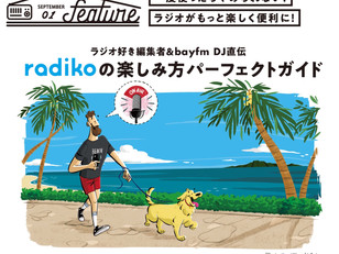 【bay fm】フリーペーパーBAYFM78