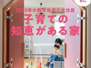 HOUSING by suumo 2019年8月号