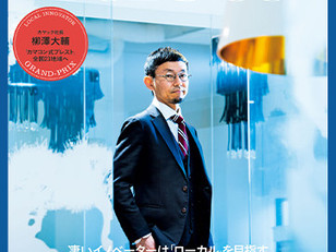 Forbes Japan with 岡村製作所「Work Mill」