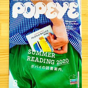 【POPEYE magzine】