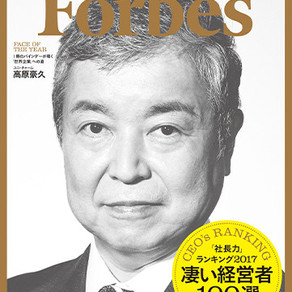 Forbes Japan 11月号