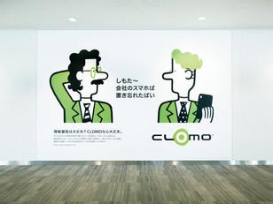 アイキューブドシステムズ 福岡空港 clomo壁面広告