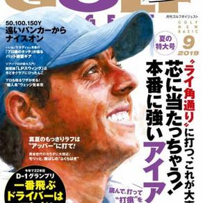 月刊ゴルフダイジェスト 2019 No.9