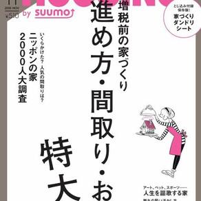 HOUSING by sumo 11月号
