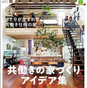 HOUSING by suumo (2019年 12月号)