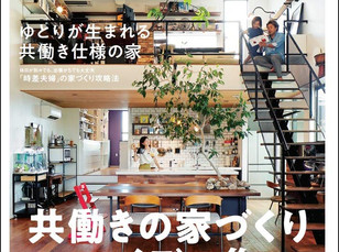HOUSING by suumo (2019年 12月号)