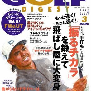 月刊ゴルフダイジェスト2020年3月号