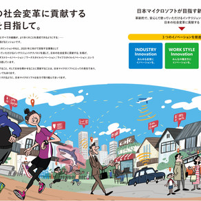 【日本マイクロソフト株式会社】ー社報