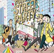 福岡ストリートパーティー