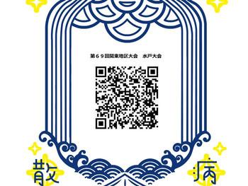 関東地区大会専用【いばらきアマビエちゃん】