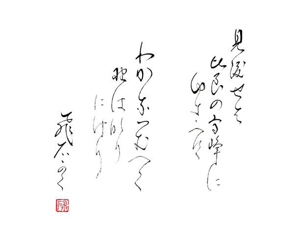 Classic Japanese kana calligraphy