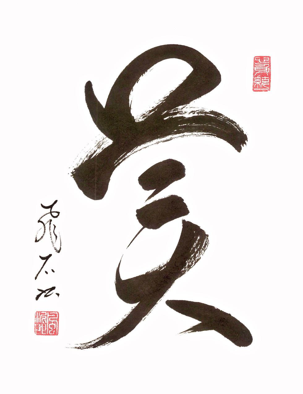 Utsukushii