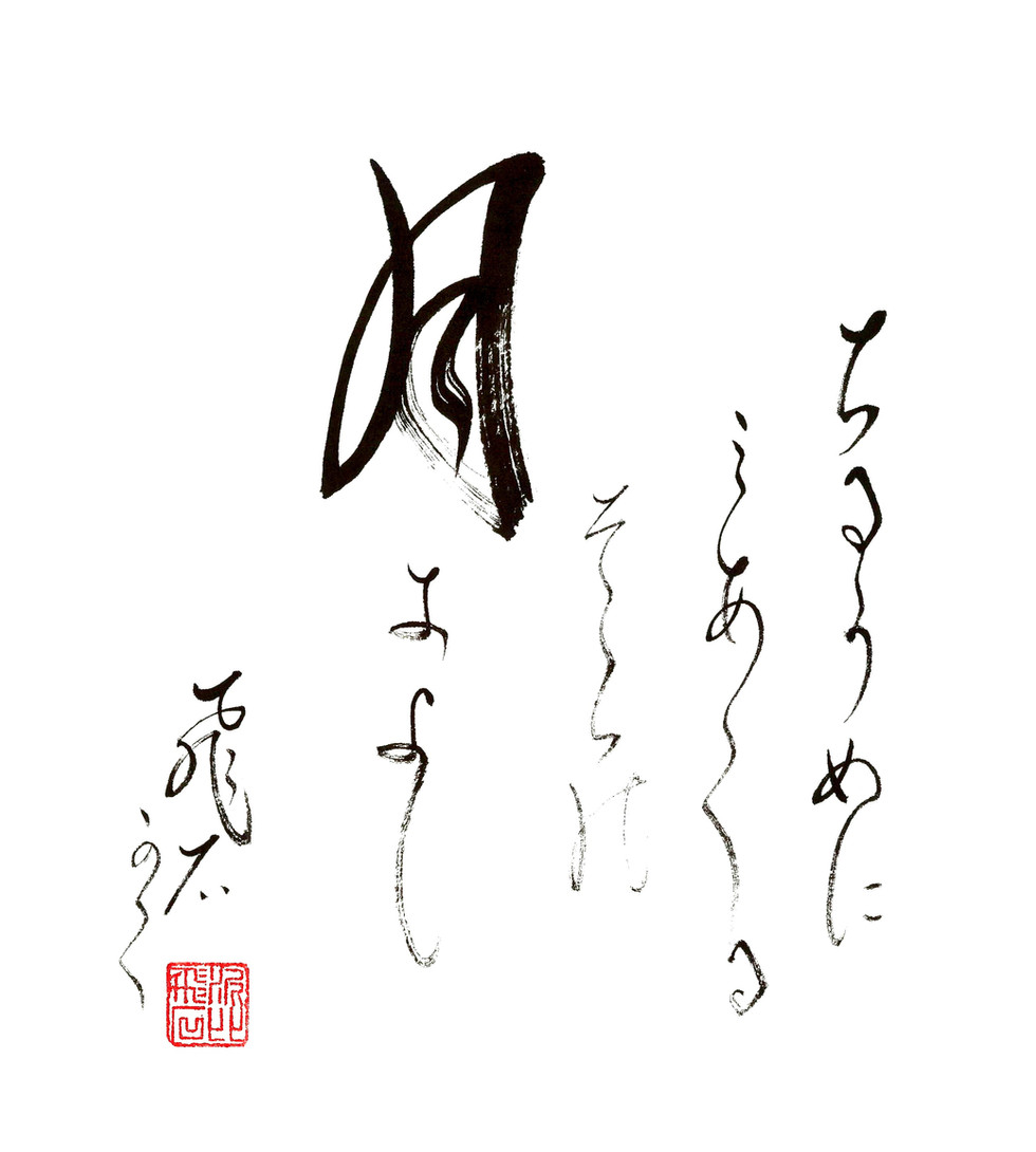 A renmen-tai style poem authored by Baiko