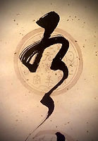 East Bay Japanese Calligraphy Association: Shodo in Oakland, California