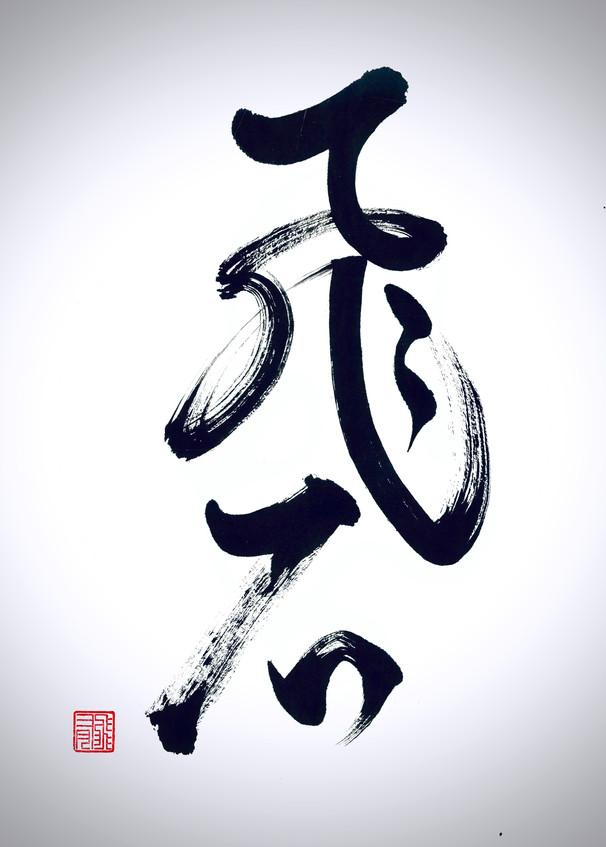 Hiseki