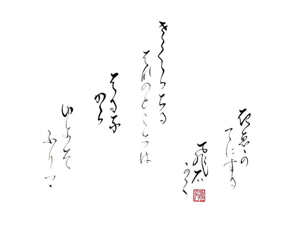 An ancient waka poem by Soku