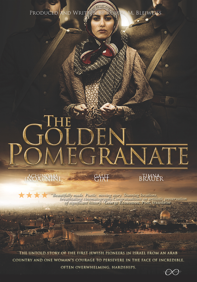 GOLDEN POMEGRENATE