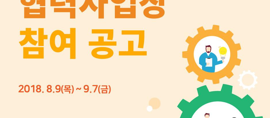 2018년 한국수출입은행 희망일터 지원사업 협력사업장 모집