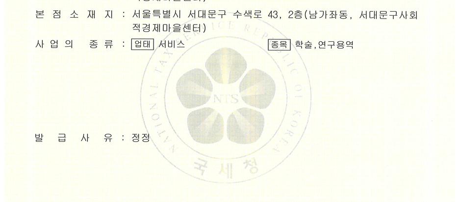 청년자립지원센터브리지사회적협동조합 사업자등록증