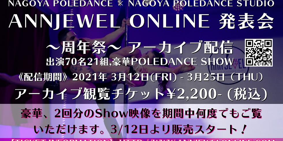 ANNJEWEL ONNLINE 発表会 〜 周年祭 〜 アーカイブ観覧チケット