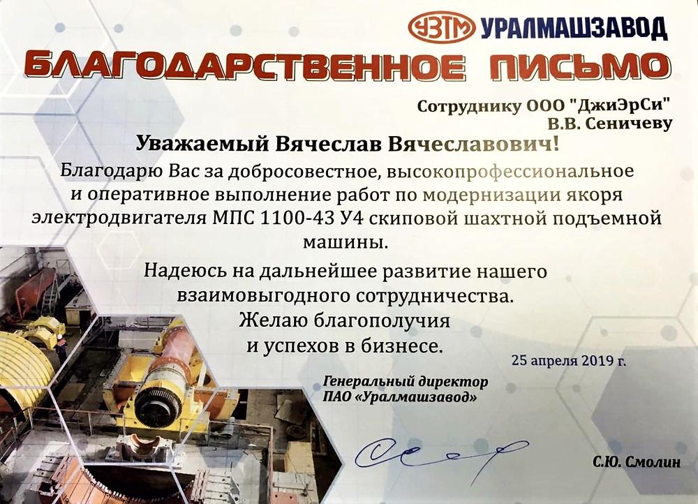 """Благодарственное письмо в адрес GRC от ПАО """"Уралмашзавод"""""""