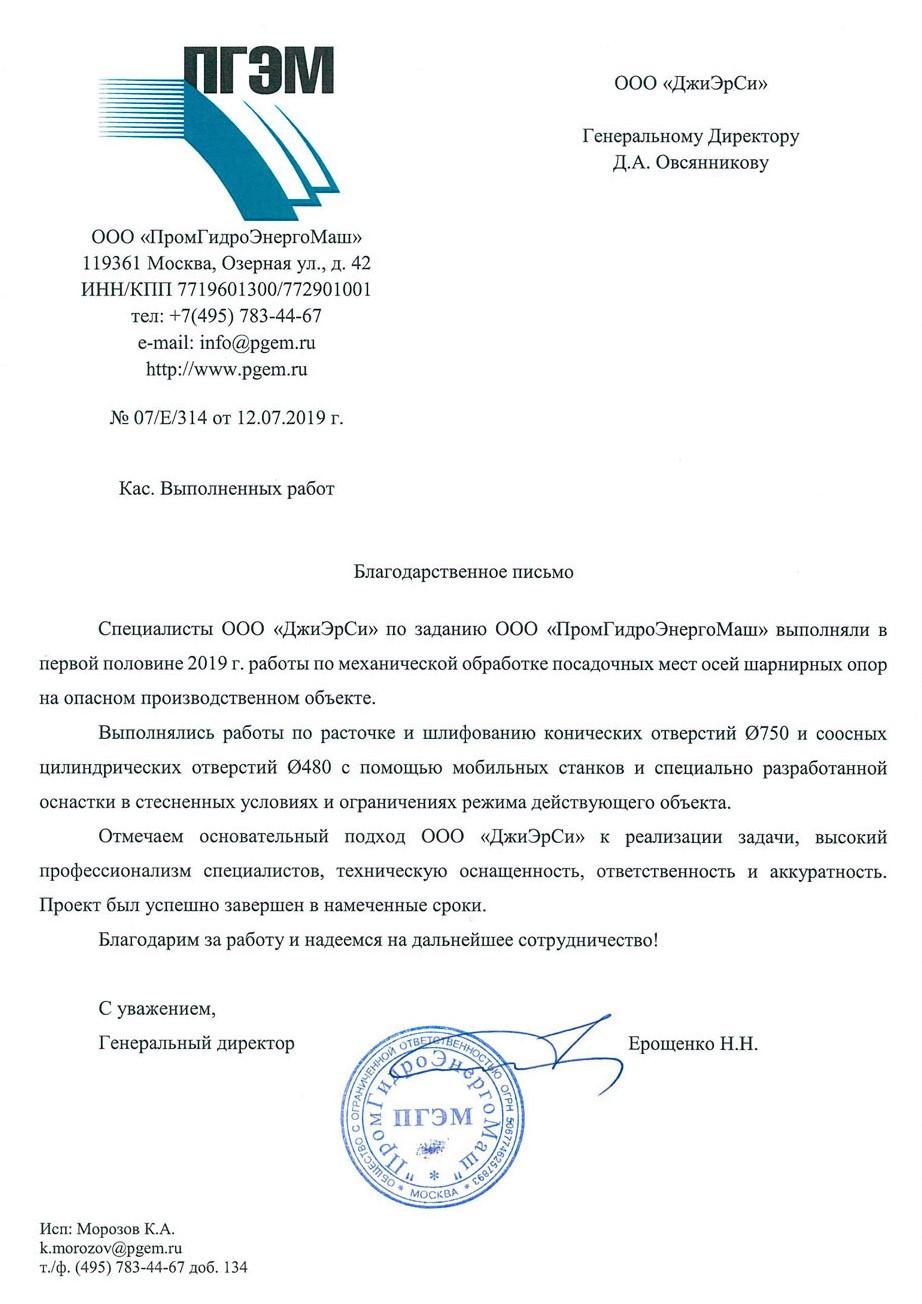 """Благодарственное письмо в адрес GRC от ООО """"ПГЭМ"""""""