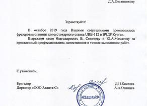 """Благодарственное письмо от ООО """"Аванта-С"""" г.Челябинск"""