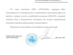 """Благодарность от ООО """"ТЕХСНАБ"""""""