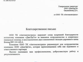 """Благодарность от ТК """"АВТОМАГИСТРАЛЬ"""""""