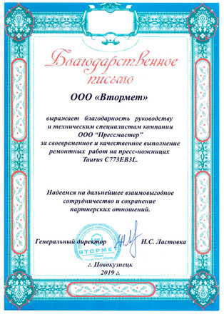 """Благодарность от компании ООО """"Втормет"""""""