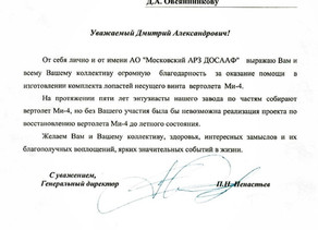 """Благодарственное письмо за проделанные работы от АО """"МАРЗ"""""""