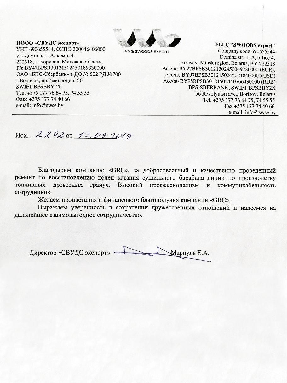 """Благодарственное письмо в адрес GRC от ИООО """"СВУДС экспорт"""""""