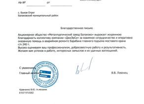 """Благодарственное письмо от АО """"Металлургический завод Балаково"""""""