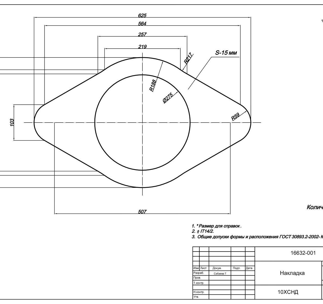Ремонтный чертёж для опоры ротатора