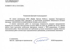 """Благодарственное письмо от ООО """"Верфь братьев Нобель"""""""