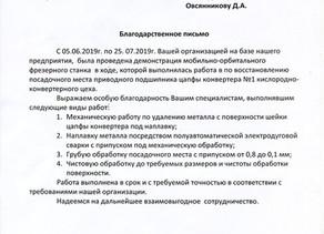 """Благодарственное письмо в адрес GRC от ЗАО """"ВНЕШТОРГСЕРВИС"""""""