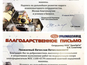 """Благодарственные письма сотрудникам GRC от ПАО """"Уралмашзавод"""""""