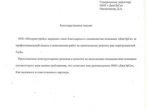 """Благодарственное письмо от компании ООО """"ИНТЕРМЕТТРЕЙД"""""""
